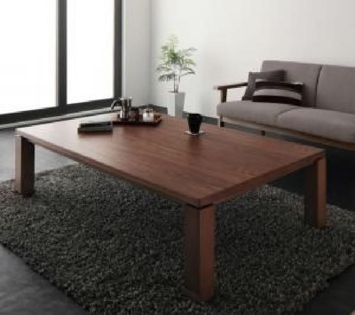 和モダンこたつテーブル (天板サイズ 長方形(90×150cm))(カラー ウォールナットブラウン) ブラウン 茶