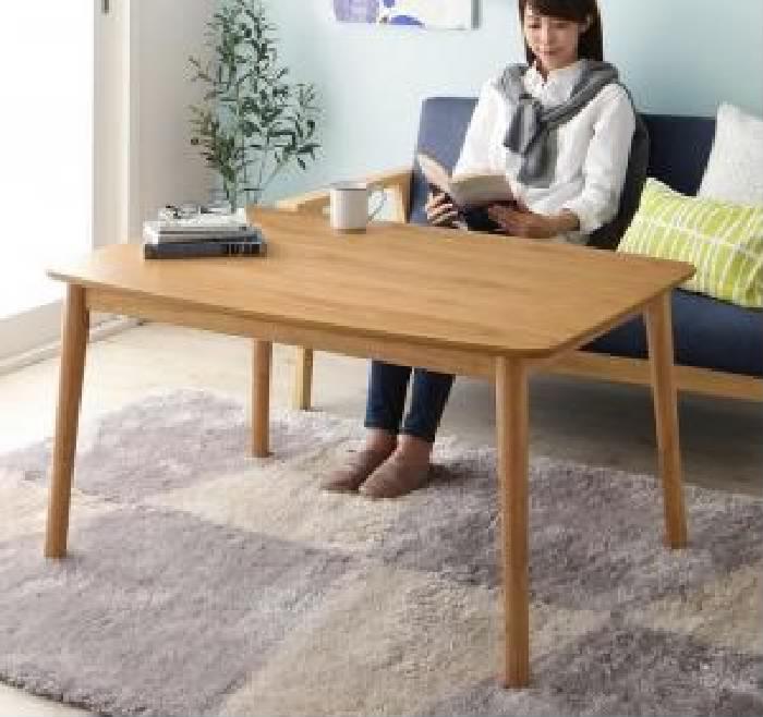 北欧デザイン高さ調整こたつテーブル (天板サイズ 長方形(75×105cm))(カラー オークナチュラル)