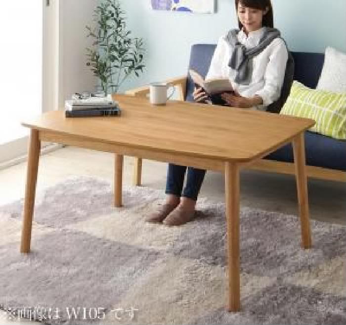 北欧デザイン高さ調整こたつテーブル (天板サイズ 4尺長方形(80×120cm))(カラー オークナチュラル)