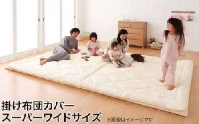 単品 家族みんなでゆったり広々!洗えるファミリー敷布団 用 掛け布団カバー (幅サイズ スーパーワイド)(サイズ スーパーワイド)
