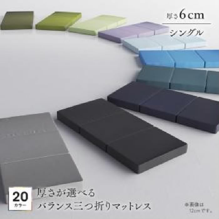 マットレス 新20色 厚さが選べるバランス三つ折りマットレス( 寝具幅 :シングル)( 寝具厚みサイズ :厚さ6cm)( サイズ : シングル )( 色 : サニーオレンジ )