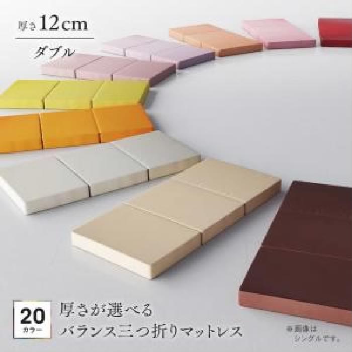 マットレス 新20色 厚さが選べるバランス三つ折りマットレス( 寝具幅 :ダブル)( 寝具厚みサイズ :厚さ12cm)( サイズ : ダブル )( 色 : アースブルー 青 )