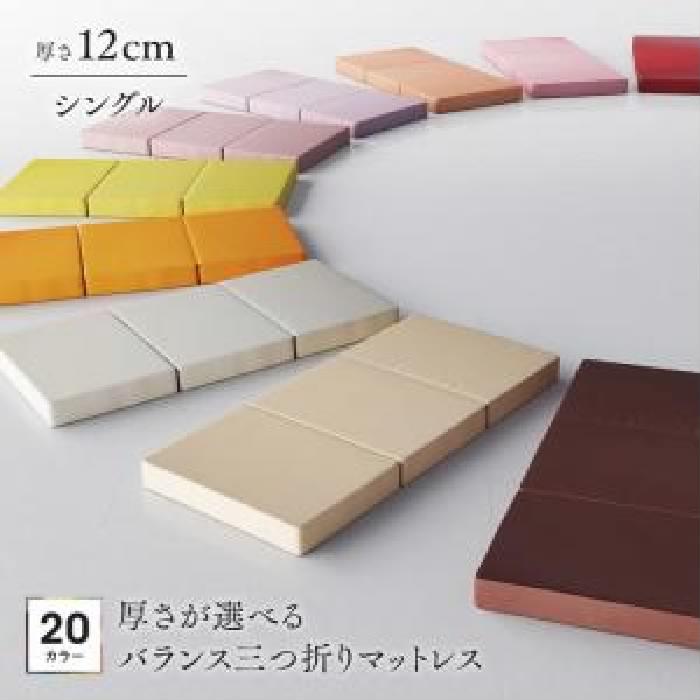 新20色 厚さが選べるバランス三つ折りマットレス (寝具幅サイズ シングル)(寝具厚みサイズ 厚さ12cm)(サイズ シングル)(カラー アースブルー) ブルー 青