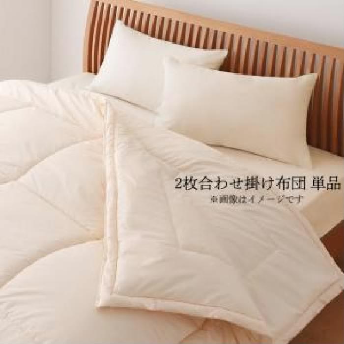 単品 東洋紡素材「アルファイン(R)」&「コンフォロフト(R)」使用 洗える防ダニ布団 ベッドタイプ 用 掛け布団 洗える2枚合わせ掛け布団タイプ ベッドタイプ (幅サイズ ダブル)(サイズ ダブル) ダブルベッド 大きい 大型 2人 夫婦