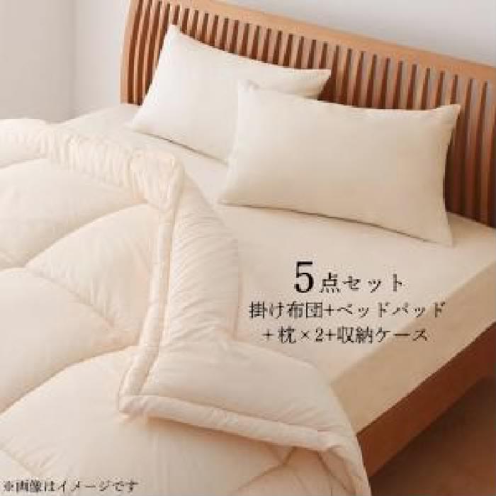 東洋紡素材「アルファイン(R)」&「コンフォロフト(R)」使用 洗える防ダニ布団 ベッドタイプ 布団セット 洗える掛け布団+洗えるベッドパッドタイプ (幅サイズ クイーン5点セット)(サイズ クイーン)