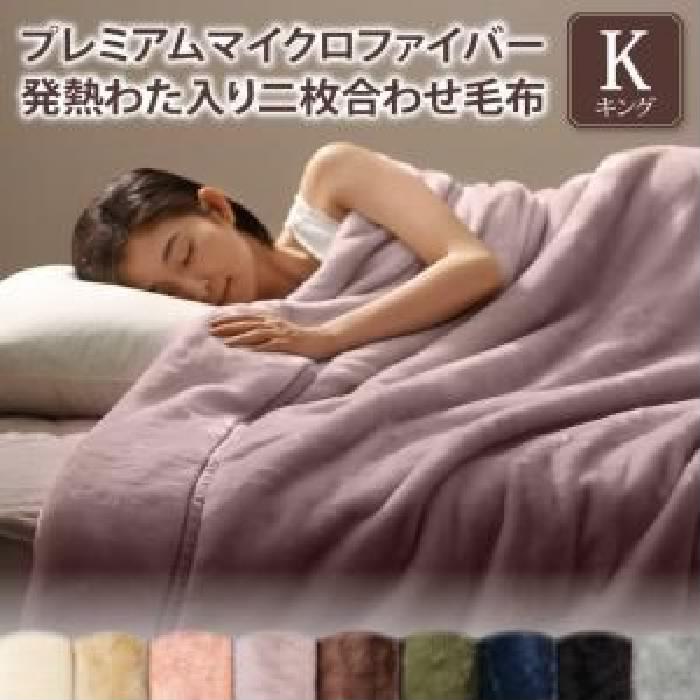 毛布用2枚合わせ毛布単品 プレミアムマイクロファイバー 最高の手触り 贅沢仕立てのとろける毛布・パッド( 寝具幅 :キング)( 色 : ジェットブラック 黒 )( 発熱わた入り )