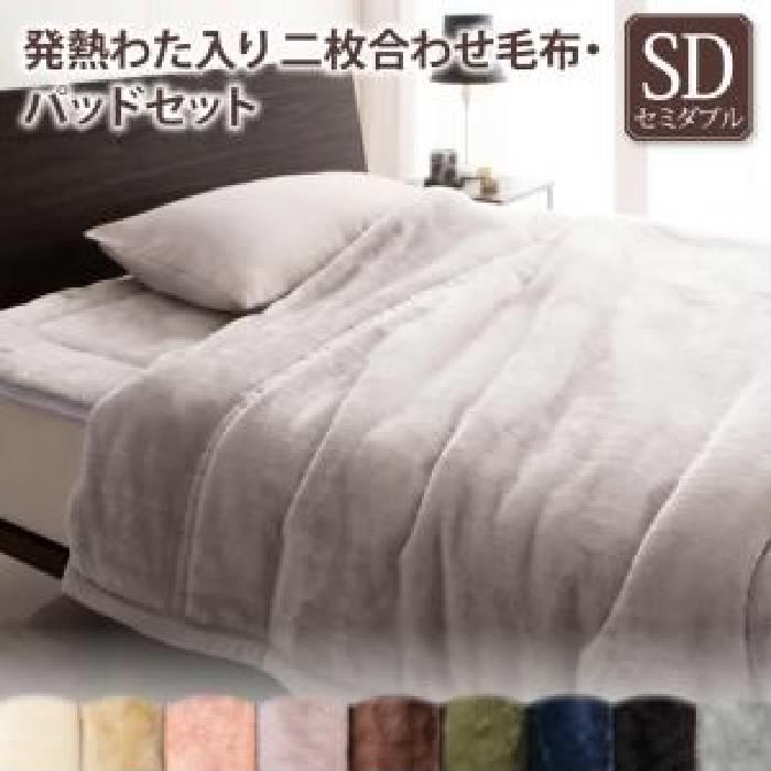 プレミアムマイクロファイバー贅沢仕立てのとろける毛布・パッド 毛布・パッドセット 発熱わた入り2枚合わせ毛布 (幅サイズ セミダブル)(カラー ミッドナイトブルー) 青
