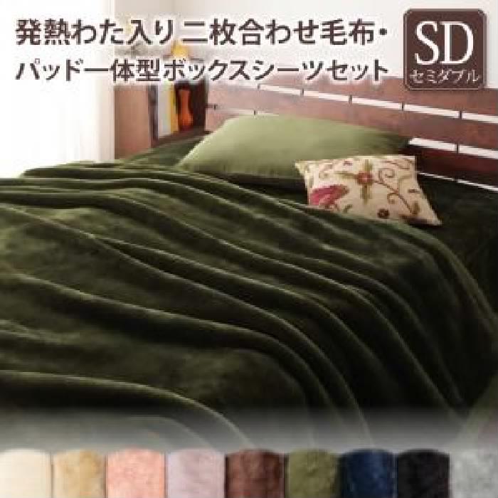 寝具 マットレス 毛布 ケット パッドセット プレミアムマイクロファイバー贅沢仕立てのとろける毛布 パッド モカブラウン 2枚合わせ毛布 パッド一体型ボックスシーツセット プレミアムマイクロファイバー 公式ショップ 色 寝具幅 贅沢仕立てのとろける毛布 :セミダブル : 最高の手触り 世界の人気ブランド 発熱わた入り 茶
