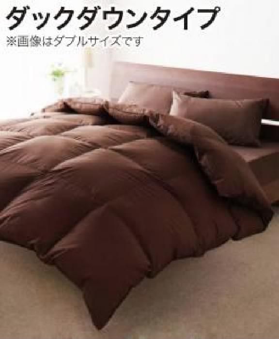 9色から選べる 羽毛布団 布団・布団カバーセット ダック ベッドタイプ (寝具幅サイズ セミダブル8点セット)(カラー さくら)