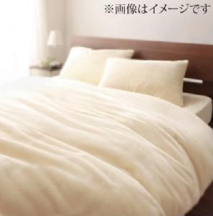 プレミアムマイクロファイバー贅沢仕立てのとろけるカバーリング 布団カバーセット ベッド用 (寝具幅サイズ クイーン4点セット)(タイプ ベッド用タイプ/クイーン)(カラー アンティークバニラ)