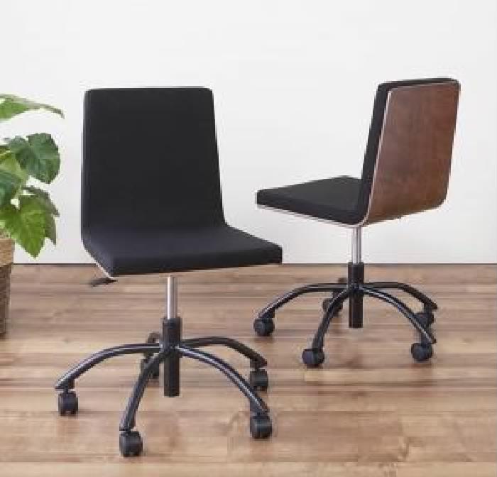 単品 選べる組み合わせ 異素材デザインシステムデスク 用 チェア 1脚 (カラー ウォールナット) 机 台 テーブル イス 椅子