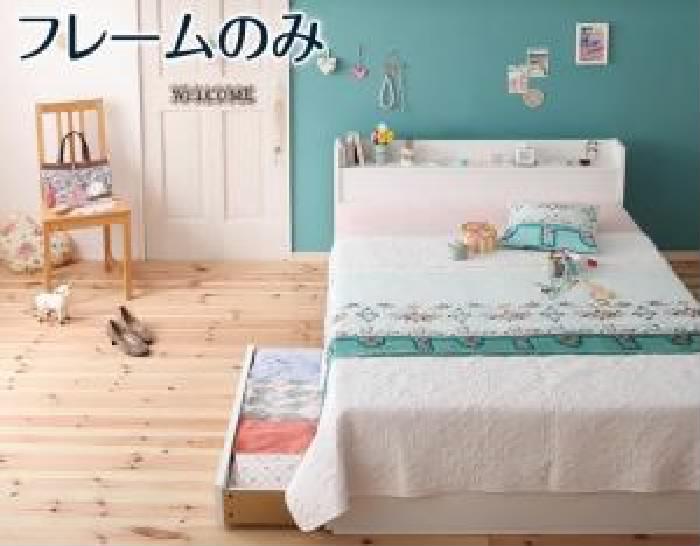 単品セミシングルベッド棚付用ベッドフレームのみシャビーウッド