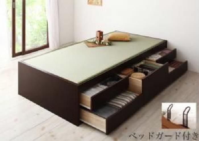 セミダブルベッド 畳ベッド ベッドフレームのみ 単品 シンプルモダン畳チェスト (整理 タンス 収納 キャビネット) ベッド( 幅 :セミダブル)( 奥行 :レギュラー)( 色 : ナチュラル )( お客様組立 中国産畳 ベッドガード付き )