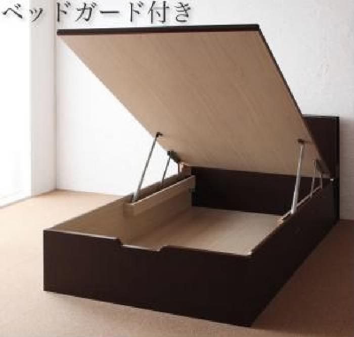 シングルベッド 茶 畳ベッド ベッドフレームのみ 単品 照明 ライト ・棚付き (置き台 置き場 付き) ガス圧式跳ね上げ らくらく 収納 整理 畳ベッド( 幅 :シングル)( 奥行 :レギュラー)( 色 : ダークブラウン 茶 )( 組立設置付 国産タイプ 縦開き・ベッドガード