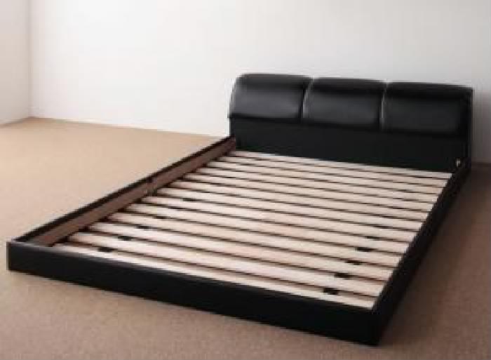 ダブルベッド 黒 デザインベッド用ベッドフレームのみ 単品 モダンデザインフロアベッド 低い ロータイプ フロアタイプ ローベッド ( 幅 :ダブル)( 奥行 :レギュラー)( フレーム色 : ブラック 黒 )
