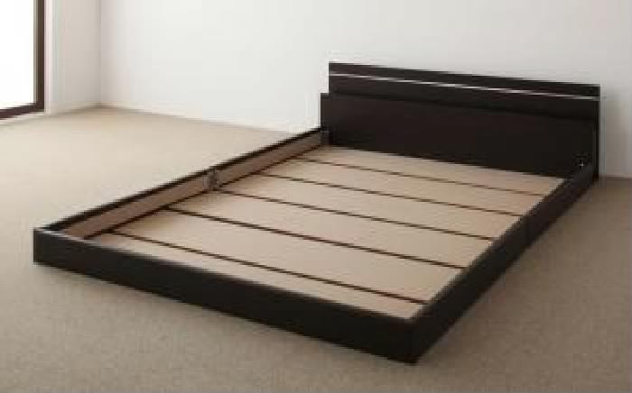 ダブルベッド 白 連結ベッド用ベッドフレームのみ 単品 モダンライト・コンセント付き国産 日本製 フロアベッド 低い ロータイプ フロアタイプ ローベッド ( 幅 :ダブル)( 奥行 :レギュラー)( フレーム色 : ホワイト 白 )