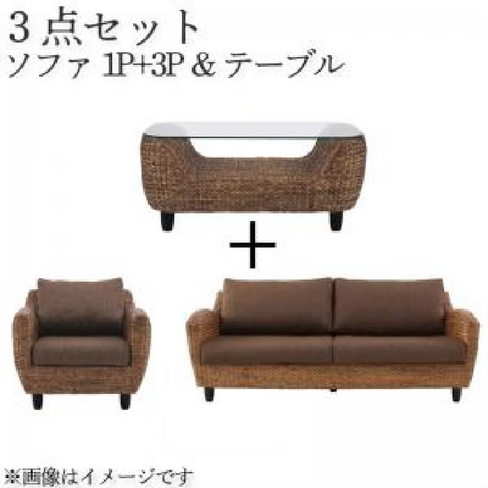 ウォーターヒヤシンスシリーズ ソファ2点&テーブル 3点セット (1人掛け 座面幅 1P+3P)(1人掛け 座面幅 1P+3P+テーブル)