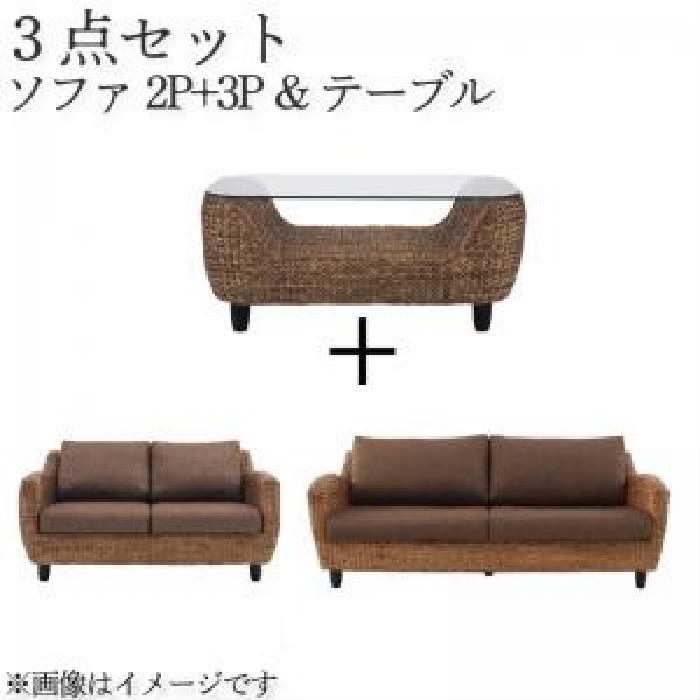 デザインソファ ソファ2点&テーブル 3点セット ウォーターヒヤシンスシリーズ( 幅 :2P+3P)( 座面幅 : 2P+3P+机 )