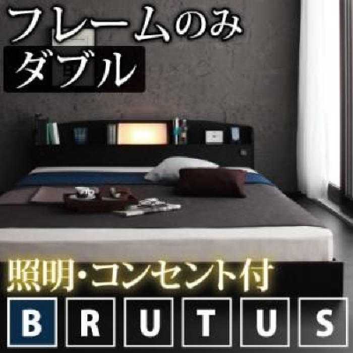 単品 照明・コンセント付きフロアベッド 用 ベッドフレームのみ (対応寝具幅 ダブル)(対応寝具奥行 レギュラー丈)(フレームカラー ブラック) ダブルベッド 大きい 大型 2人 夫婦 ブラック 黒