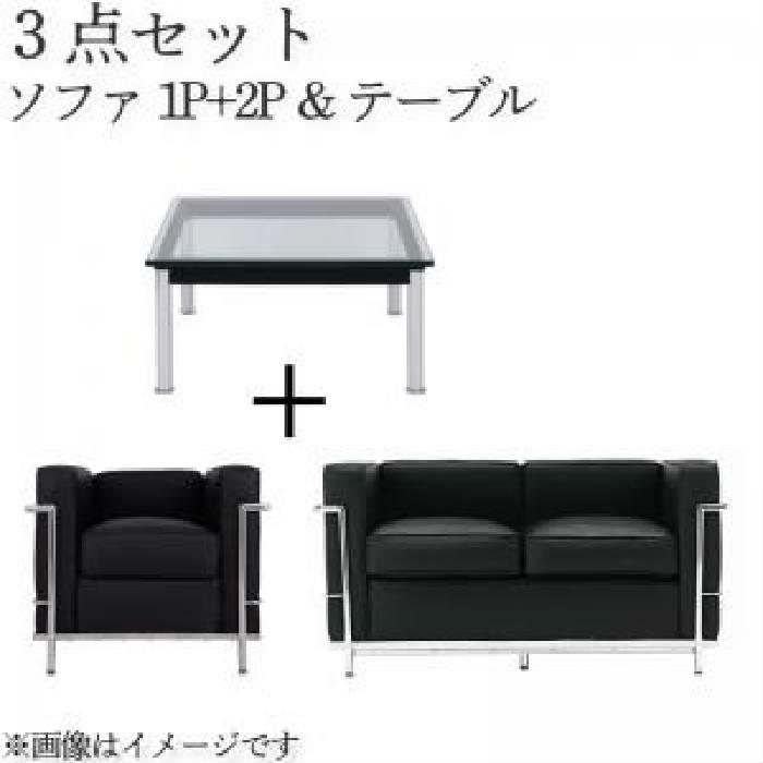 ル・コルビジェ ソファ2点&テーブル 3点セット (1人掛け 座面幅 1P+2P)(カラー ブラック) 黒