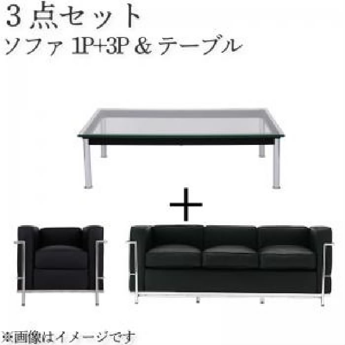 ル・コルビジェ ソファ2点&テーブル 3点セット (1人掛け 座面幅 1P+3P)(カラー ブラック) 黒