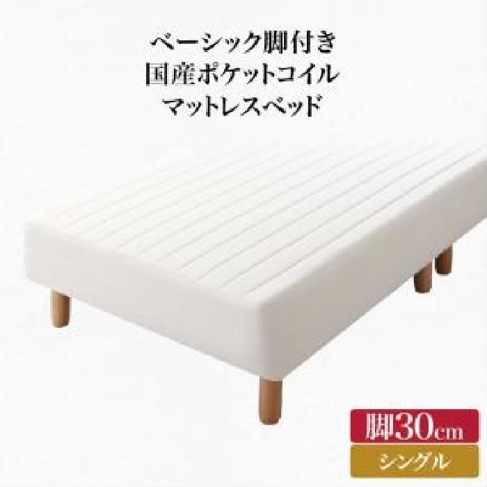 シングルベッド用マットレスベッドアイボリー