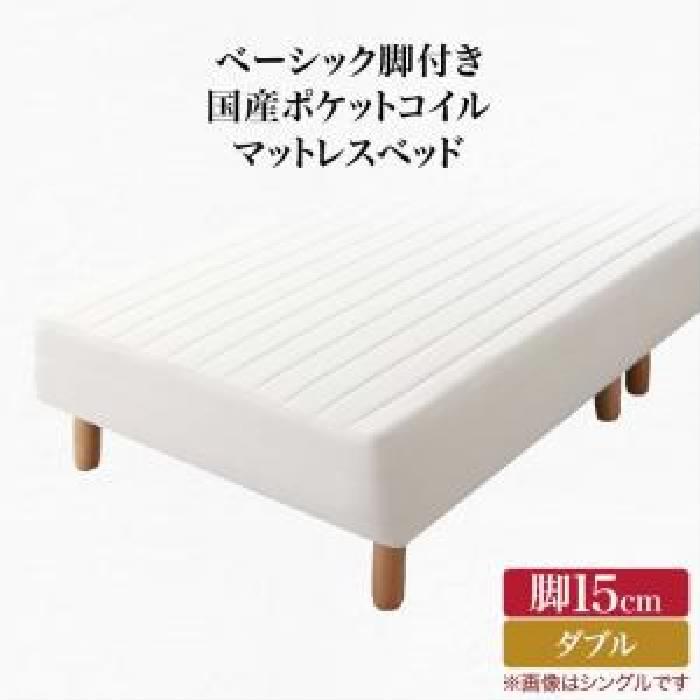 日本最大のブランド ダブルベッド 白 マットレスベッド ベーシック脚付きマットレスベッド( 幅 :ダブル)( 奥行 :レギュラー)( 脚長 :脚15cm)( 寝具色 : アイボリー 乳白色 )( 国産ポケットコイルマットレス ), アマツコミナトマチ 5360844c