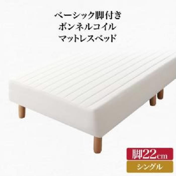シングルベッド用マットレスベッドシングル