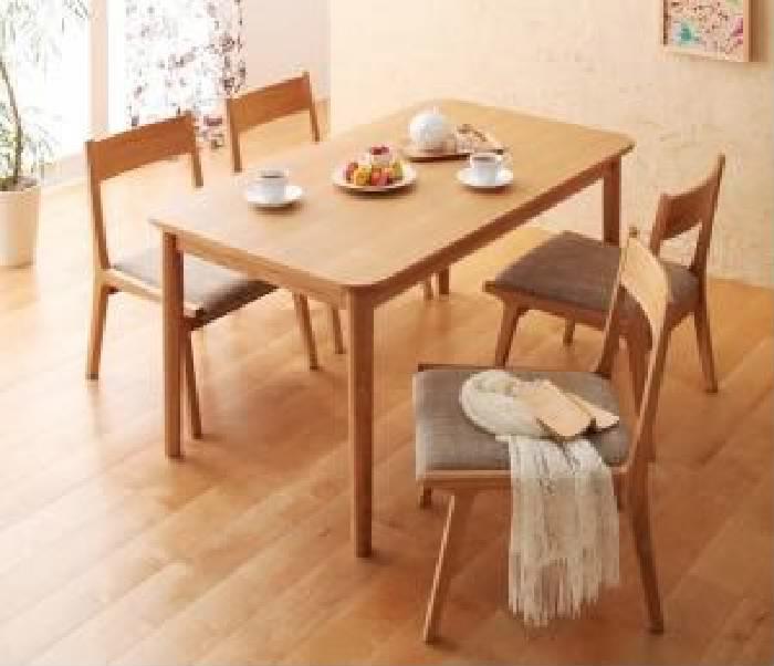 ダイニング 5点セット(テーブル+チェア (イス 椅子) 4脚) 天然木 木製 ロースタイルダイニング( 机幅 :W130)( 色 : ブラウン 茶 )