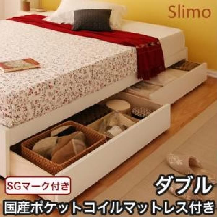 ダブルベッド 茶 収納 整理 付きベッド 国産 日本製 ポケットコイルマットレス付き セット シンプル収納 ベッド( 幅 :ダブル)( 奥行 :レギュラー)( 色 : ブラウン 茶 )