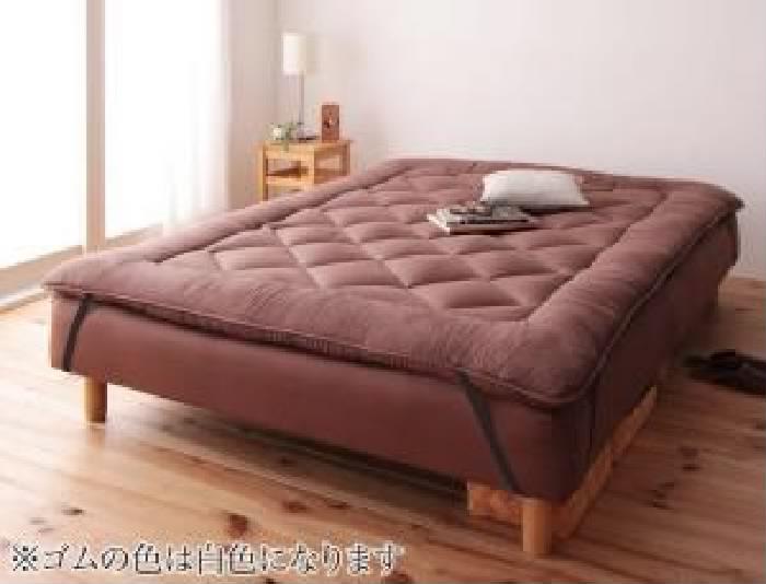 ダブルベッド用専用敷きパッドセットアイボリー