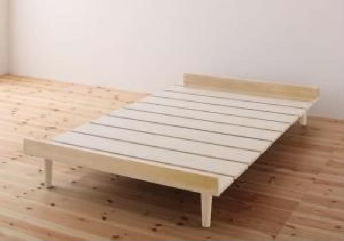 セミシングルベッド ショート丈 短い ベッド用ベッドフレームのみ 単品 ショート丈 北欧風デザイン ベッド( 幅 :セミシングル)( 奥行 :ショート丈)( フレーム色 : ナチュラル )