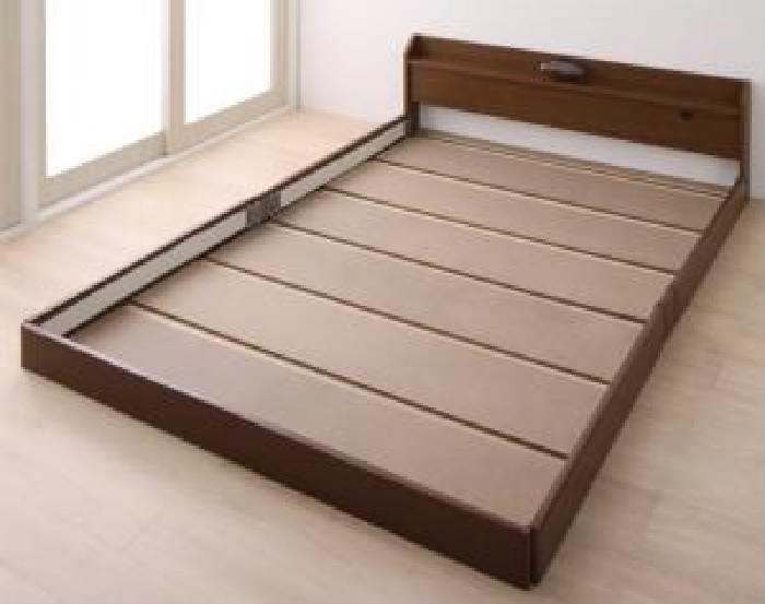 連結ベッド用ベッドフレームのみ 単品 棚・照明 ライト ・コンセント付ロング丈 長い 長尺 連結ベッド( 幅 :ワイドK240(SD×2))( 奥行 :ロング丈)( 色 : ブラウン 茶 )
