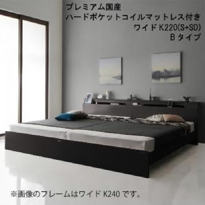 ワイドキングサイズベッドK220(S+SD)棚付マットレス付きホワイト白