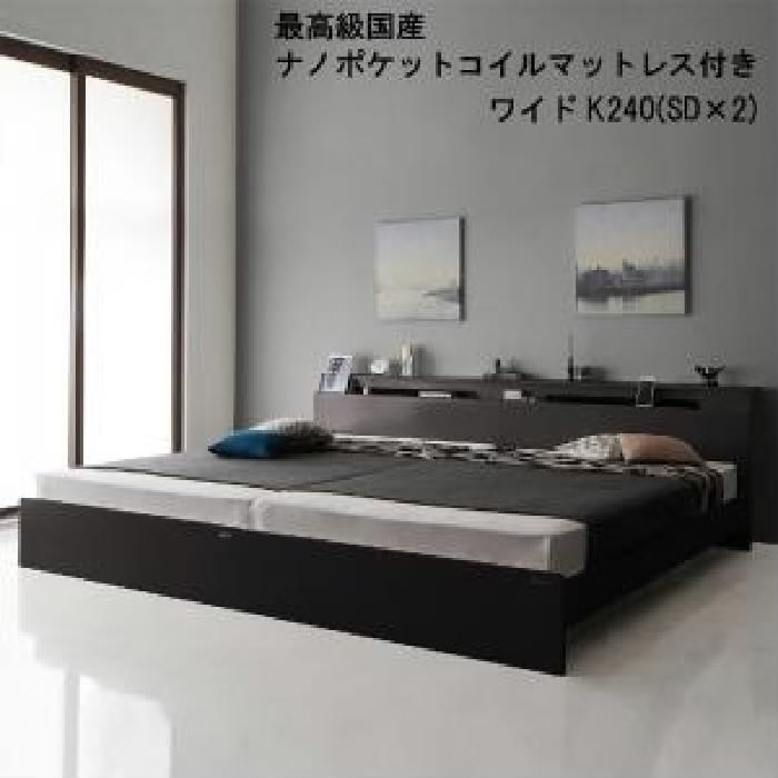 連結ベッド 最高級国産 日本製 ナノポケットコイルマットレス付き セット 棚・照明 ライト ・コンセント付モダンデザイン連結ベッド( 幅 :ワイドK240(SD×2))( 奥行 :レギュラー)( フレーム色 : ホワイト 白 )( マットレス色 : ホワイト 白 )