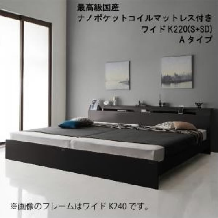 連結ベッド 最高級国産 日本製 ナノポケットコイルマットレス付き セット 棚・照明 ライト ・コンセント付モダンデザイン連結ベッド( 幅 :ワイドK220(S+SD))( 奥行 :レギュラー)( フレーム色 : ダークブラウン 茶 )( マットレス色 : ホワイト 白 )( Aタイプ )