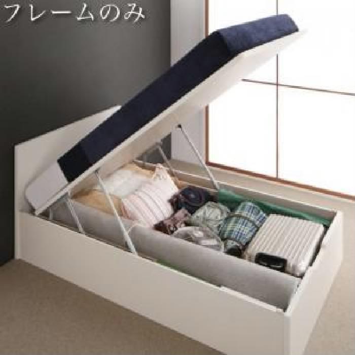 セミシングルベッド 白 大容量 大型 収納 整理 ベッド用ベッドフレームのみ 単品 フラットヘッドコンセント付跳ね上げ らくらく 収納 ベッド( 幅 :セミシングル)( 奥行 :レギュラー)( 深さ :深さグランド)( フレーム色 : ホワイト 白 )( お客様組立 )