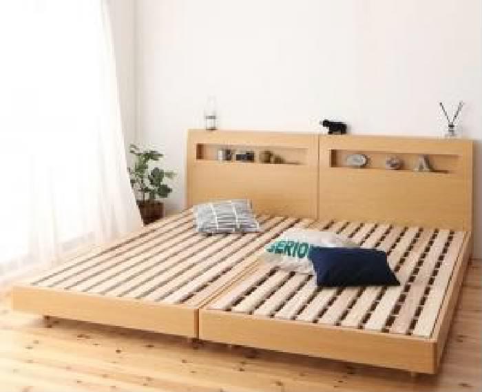 連結ベッド用ベッドフレームのみ 単品 デザインすのこ 蒸れにくく 通気性が良い ファミリーベッド( 幅 :ワイドK200)( 奥行 :レギュラー)( フレーム色 : ナチュラル )