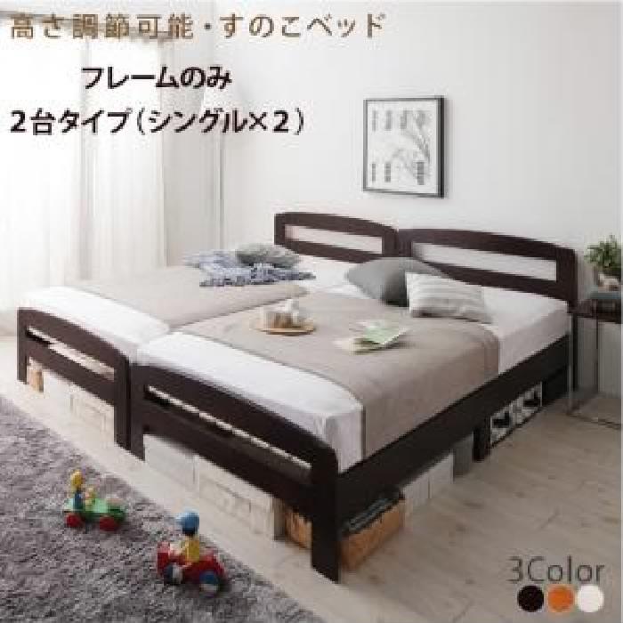 高さ調節可能・すのこベッド ベッドフレームのみ 2台タイプ (対応寝具幅 シングル)(対応寝具奥行 レギュラー丈)(フレームカラー ダークブラウン) シングルベッド 小さい 小型 軽量 省スペース 1人 ブラウン 茶