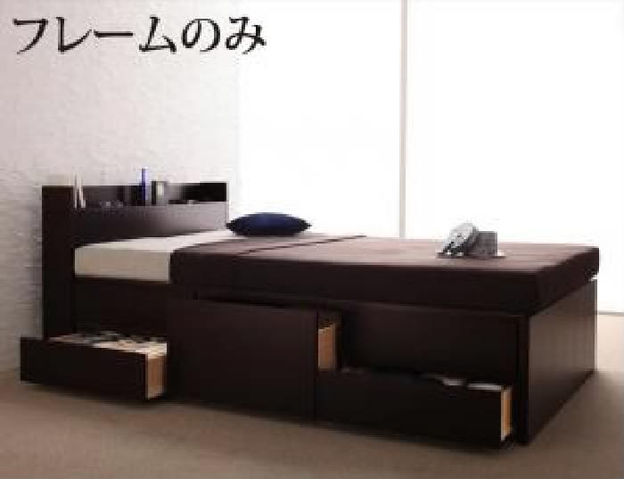 セミシングルベッド 大容量 大型 収納 ベッド用ベッドフレームのみ 単品 コンセント付きチェスト (整理 タンス 収納 キャビネット) ベッド( 幅 :セミシングル)( 奥行 :レギュラー)( フレーム色 : ナチュラル )( お客様組立 )