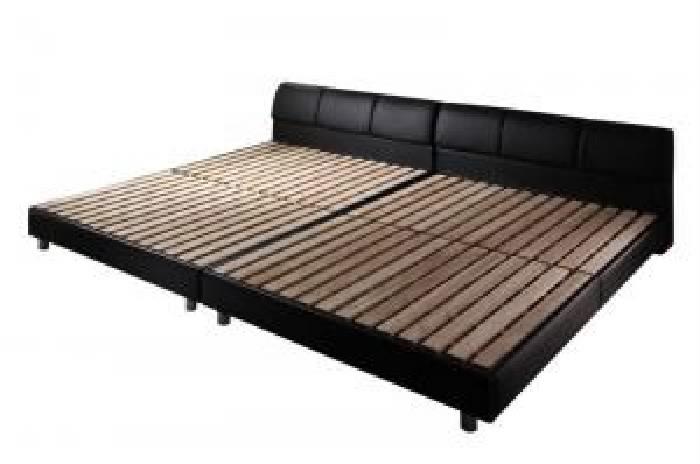 連結ベッド用ベッドフレームのみ 単品 モダンデザインレザーベッド( 幅 :ワイドK220(S+SD))( 奥行 :レギュラー)( フレーム色 : ブラック 黒 )( すのこタイプ )