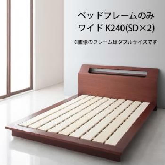 単品ワイドキングサイズベッドK240(SD×2)用ベッドフレームのみブラウン茶