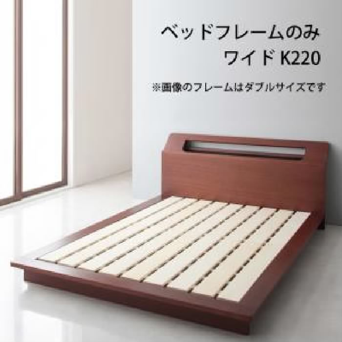 連結ベッド用ベッドフレームのみ 単品 家族で一緒に過ごす・LEDライト付き高級ローベッド 低い ロータイプ フロアベッド フロアタイプ ( 幅 :ワイドK220)( 奥行 :レギュラー)( フレーム色 : ナチュラル )