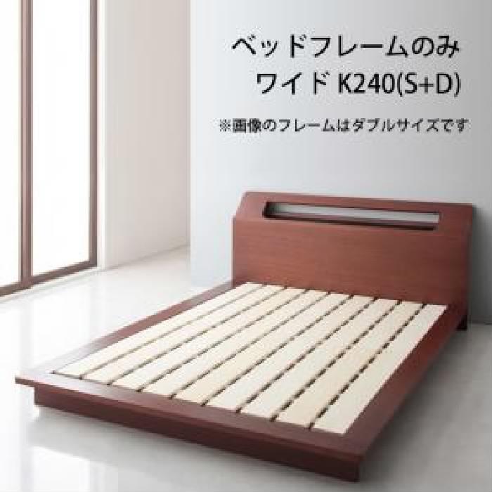 連結ベッド用ベッドフレームのみ 単品 家族で一緒に過ごす・LEDライト付き高級ローベッド 低い ロータイプ フロアベッド フロアタイプ ( 幅 :ワイドK240(S+D))( 奥行 :レギュラー)( フレーム色 : ダークブラウン 茶 )