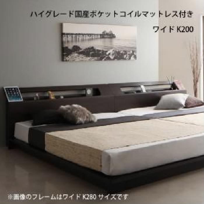 連結ベッド ハイグレード国産 日本製 ポケットコイルマットレス付き セット 家族で一緒に過ごす・LEDライト付き高級ローベッド 低い ロータイプ フロアベッド フロアタイプ ( 幅 :ワイドK200)( 奥行 :レギュラー)( フレーム色 : ブラウン 茶 )( 寝具色 : ホワイ