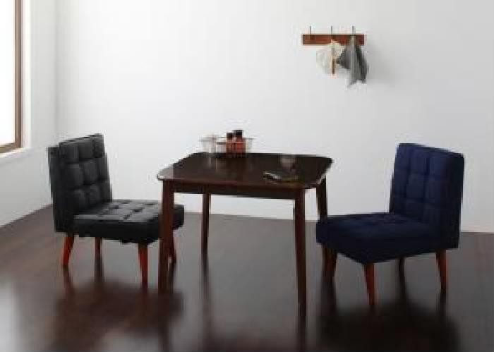 ダイニング 3点セット(テーブル+チェア (イス 椅子) 2脚) ソファ&ダイニング( 机幅 :W90)( 色 : バイキャストブラック 黒 )