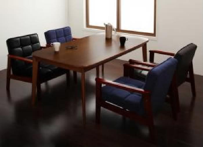 ダイニング 5点セット(テーブル+1人掛けソファ 4脚) ソファ&ダイニング( 机幅 :W160)( ソファ色 : バイキャストブラック 黒 )