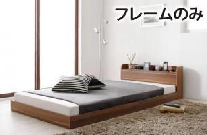 シングルベッド 白 ショート丈 短い ベッド用ベッドフレームのみ 単品 ショート丈 棚・コンセント付きフロアベッド 低い ロータイプ フロアタイプ ローベッド ( 幅 :シングル)( 奥行 :ショート丈)( フレーム色 : オークホワイト 白 )
