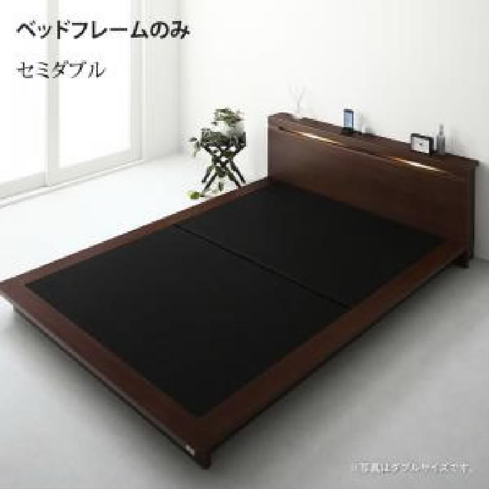セミダブルベッド 連結ベッド用ベッドフレームのみ 単品 家族で一緒に過ごす棚・ライト・コンセント付きファミリーローベッド 低い ロータイプ フロアベッド フロアタイプ ( 幅 :セミダブル)( 奥行 :レギュラー)( フレーム色 : ナチュラル )