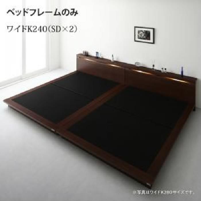 単品 家族で一緒に過ごす棚・ライト・コンセント付きファミリーローベッド 用 ベッドフレームのみ (対応寝具幅 ワイドK240(SD×2))(対応寝具奥行 レギュラー丈)(フレームカラー ナチュラル)